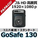 【期間限定】【送料無料】PAPAGO!(パパゴ) ドライブレコーダー GoSafe130 高画質 フルHD 300万画素 HDR補正 広角140° F2.0 16GB micro…
