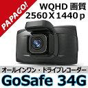 【期間限定】【送料無料】PAPAGO!(パパゴ) GoSafe 34G GPS内蔵 WQHD 超高画質 400万画素 WDR補正 超広角140° F1.9 32GB microSDカード…