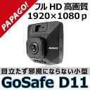 【送料無料】ドライブレコーダー PAPAGO!(パパゴ) GoSafe D11 フルHD 高画質 300万画素 HDR補正 超広角142° F2.0 16GB microSDカード…
