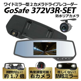 【ポイント10倍】 ドライブレコーダー ミラー ミラー型 前後 2カメラ 1080P フルHD 高画質 SDカード付 同時録画 衝撃録画 WDR 駐車監視 Gセンサ おすすめ PAPAGO パパゴ GS372V3R-SET GoSafe 372V3R-SET
