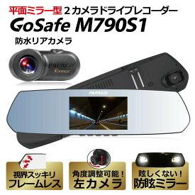 【0と5のつく日ポイント10倍】ドライブレコーダー ミラー ミラー型 前後 前後カメラ 2カメラ 1080P フルHD 高画質 SDカード付 同時録画 衝撃録画 WDR 駐車監視 Gセンサ おすすめ PAPAGO パパゴ GSM790S1-32G