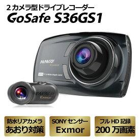 【0と5のつく日ポイント10倍】ドライブレコーダー 前後 前後カメラ 2カメラ 1080P フルHD 高画質 SDカード付 同時録画 衝撃録画 WDR 駐車監視 PAPAGO パパゴ GSS36GS1-32G