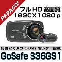 【期間限定】ドライブレコーダー PAPAGO GoSafe S36GS1 前後 2カメラ リアカメラ付き ドラレコ フルHD 高画質 SONYセンサー 超広角 32G…