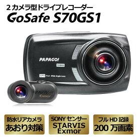 【0と5のつく日ポイント10倍】ドライブレコーダー 前後 前後カメラ 2カメラ 1080P フルHD 高画質 SDカード付 同時録画 衝撃録画 WDR 駐車監視 おすすめ PAPAGO パパゴ GSS70GS1-32G