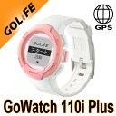 デジタルウォッチ 多機能時計 スポーツウォッチ ランニングウォッチ GoWatch 110i Plusスタンダード GPSGW110i-WHあす楽対応