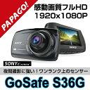【期間限定】ドライブレコーダー PAPAGO GoSafe S36G ドラレコ フルHD 高画質 SONYセンサー 超広角 32GB 送料無料 GSS36G-32G