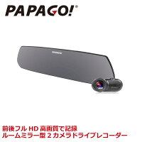 PAPAGOGoSafeM790S1あおり運転対策前後フルHD高画質で記録フレームレスルームミラー型2カメラドライブレコーダー送料無料GSM790S1-32G