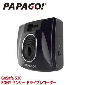 【期間限定】【箱破損】【保証期間:3か月】【GPSなし】GoSafe S30 PAPAGO!ドライブレコーダー フルHD 200万画素 SONYセンサー