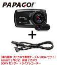 【期間限定】【車内撮影 リアカメラ専用ケーブル50cm セット】【送料無料】 ドライブレコーダー PAPAGO GoSafe S70GS1 前後 2カメラ リ…
