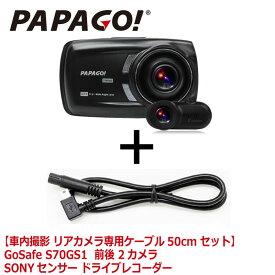 【送料無料】 ドライブレコーダー 前後 前後カメラ 2カメラ 車内撮影 1080P フルHD 高画質 SDカード付 衝撃録画 WDR 駐車監視 PAPAGO パパゴ GSS70GS1-SET02