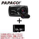 【期間限定】【128GBメモリーカード セット】【送料無料】 ドライブレコーダー PAPAGO GoSafe S70GS1 前後 2カメラ リアカメラ付き ド…