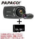 【期間限定】【128GBメモリーカード セット】【送料無料】ドライブレコーダー PAPAGO GoSafe S36GS1 前後 2カメラ リアカメラ付き ドラ…