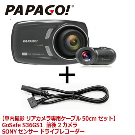 【レビューで常時電源ケーブルプレゼント】 ドライブレコーダー 前後 前後カメラ 2カメラ 車内撮影 1080P フルHD 高画質 SDカード付 衝撃録画 WDR 駐車監視 PAPAGO パパゴ GSS36GS1-SET02
