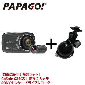 【レビューで常時電源ケーブルプレゼント】 ドライブレコーダー 吸盤セット 吸盤 前後 前後カメラ 2カメラ 1080P フルHD 高画質 SDカード付 衝撃録画 WDR 駐車監視 Gセンサ PAPAGO パパゴ GSS36GS1-SET01