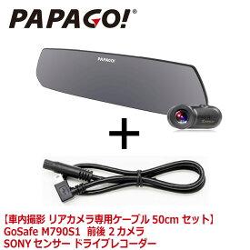 【送料無料】 ドライブレコーダー 前後 前後カメラ 2カメラ ミラー ミラー型 車内撮影 1080P フルHD 高画質 SDカード付 衝撃録画 WDR 駐車監視 PAPAGO パパゴ GSM790S1-SET02