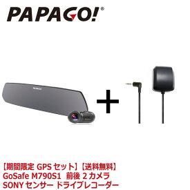 【送料無料】 ドライブレコーダー ミラー ミラー型 前後 前後カメラ 2カメラ GPS 1080P フルHD 高画質 SDカード付 衝撃録画 WDR 駐車監視 Gセンサ おすすめ PAPAGO パパゴ GSM790S1-SET01