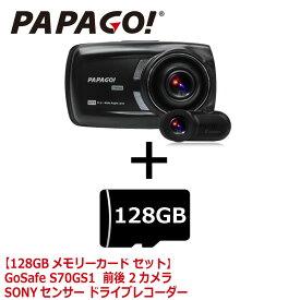 【送料無料】 ドライブレコーダー 前後 前後カメラ 2カメラ 長時間 128GB 1080P フルHD 高画質 SDカード付 衝撃録画 WDR 駐車監視 Gセンサ おすすめ PAPAGO パパゴ GSS70GS1-SET03