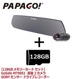 【送料無料】 ドライブレコーダー 前後 前後カメラ 2カメラ ミラー ミラー型 長時間 128GB フルHD 高画質 SDカード付 衝撃録画 WDR 駐車監視 Gセンサ おすすめ PAPAGO パパゴ GSM790S1-SET03