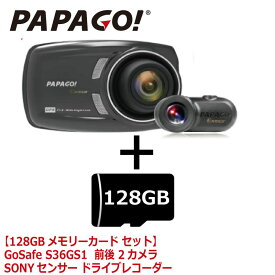 【レビューで常時電源ケーブルプレゼント】 ドライブレコーダー 前後 前後カメラ 2カメラ 長時間 128GB フルHD 高画質 SDカード付 衝撃録画 WDR 駐車監視 Gセンサ PAPAGO GSS36GS1-SET03 GoSafe S36GS1max