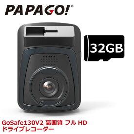 【送料無料】 ドライブレコーダー 1080P フルHD 高画質 SDカード付 同時録画 衝撃録画 WDR 駐車監視 Gセンサ おすすめ PAPAGO パパゴ GS130V2-32G