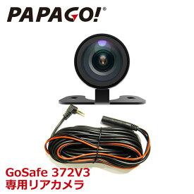 PAPAGO!(パパゴ) GoSafe 372V3専用 リアカメラ A-GS-G37 あす楽対応