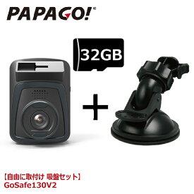 【送料無料】 ドライブレコーダー 吸盤セット 吸盤 1080P フルHD 高画質 SDカード付 同時録画 衝撃録画 WDR 駐車監視 Gセンサ おすすめ PAPAGO パパゴ GS130V2-SET01