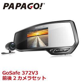 【送料無料】 ドライブレコーダー ミラー ミラー型 前後 2カメラ 1080P フルHD 高画質 SDカード付 同時録画 衝撃録画 WDR 駐車監視 Gセンサ おすすめ PAPAGO パパゴ GS372V3R-SET