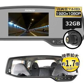 【レビューでリアカメラプレゼント】 ドライブレコーダー ミラー ミラー型 1080P フルHD 高画質 SDカード付 同時録画 衝撃録画 WDR 駐車監視 Gセンサ おすすめ PAPAGO パパゴ GS372V3-32GB