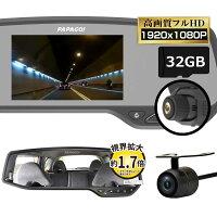 【送料無料】ルームミラー型ドライブレコーダーPAPAGO!(パパゴ)ドラレコルームミラーGoSafe372V3リアカメラセット高画質フルHD300万画素HDR補正広角135°F2.232GBmicroSDカード付属あす楽対応