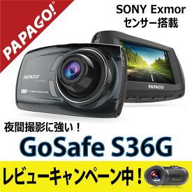 【レビューでリアカメラプレゼント】 ドライブレコーダー 1080P フルHD 高画質 SDカード付 同時録画 衝撃録画 WDR 駐車監視 Gセンサ おすすめ PAPAGO パパゴ GSS36G-32G