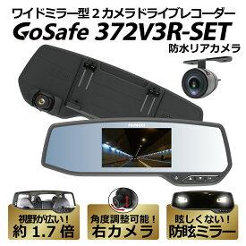 ドライブレコーダー ミラー ミラー型 前後 2カメラ 1080P フルHD 高画質 SDカード付 同時録画 衝撃録画 WDR 駐車監視 Gセンサ おすすめ PAPAGO パパゴ GS372V3R-SET GoSafe 372V3R-SET