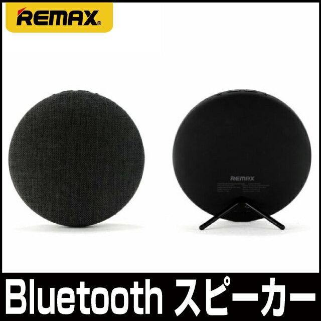 【送料無料】REMAX リマックス Bluetooth ワイヤレススピーカー 麻布 おしゃれ 北欧 デザイン かわいい インテリア プレゼント ブラック RB-M9-BK あす楽対応
