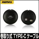 【送料無料】REMAX リマックス CUTE BABY 巻取り式 TYPE C ケーブル Android ケーブル 1m ブラック RC-099a-BK