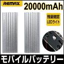 ポケモンGO 【送料無料】リチウムポリマー モバイルバッテリー 大容量 iPhone REMAX リマックス VANGUARD 20000mAh LED付モバイルバッ…
