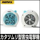 REMAX リマックス カタツムリ型 害虫電撃機 MOSQUITE LAMP モスキートランプ 蚊 蚊取り 紫外線 無害 殺虫 駆除 虫取りRT-MK01 あす楽対応