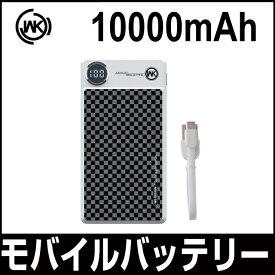 モバイルバッテリー WK DESIGN KING リチウムポリマー 大容量 薄型 軽量 充電ケーブル付き スマホ充電 タブレット充電 充電 防災 10000mAh WP-049-BY01 あす楽対応