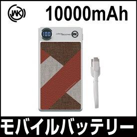 モバイルバッテリー WK DESIGN KING リチウムポリマー 大容量 薄型 軽量 充電ケーブル付き スマホ充電 タブレット充電 充電 防災 10000mAh WP-049-BY05 あす楽対応