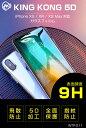 iPhoneガラスフィルム「KING KONG 5D」XS XS MAX XR 5.8インチ 6.1インチ 6.5インチ ガラスフィルム 9H 液晶保護フィルム 飛散防止機能…
