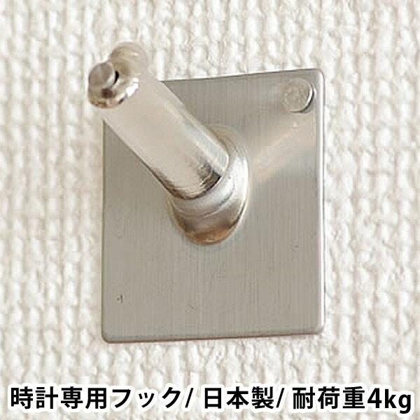 【ポイント5倍】フック CLOCK HOOK クロックフック AP-2003W 壁掛け 石膏ボード 掛時計 掛け時計 賃貸 時計 インテリア 引っ掛け 耐荷重 2kg 楽天 305252