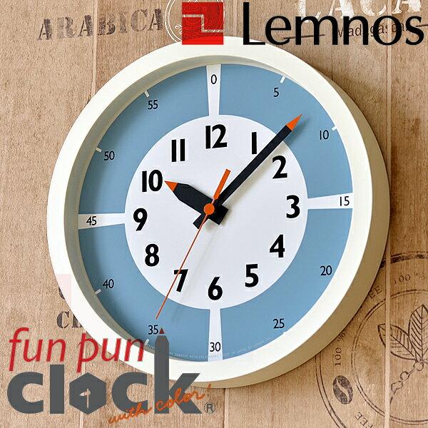 掛け時計 Lemnos レムノス funpun clock with color ふんぷんクロック 壁掛け時計 子供 子供部屋 見やすい 保育園 幼稚園 小学校 キッズ 勉強 おしゃれ デザイン 北欧【ポイント10倍】