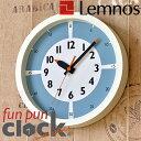 掛け時計 Lemnos レムノス funpun clock with color ふんぷんクロック 壁掛け時計 子供 子供部屋 見やすい 保育園 幼稚園 小学校...