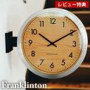 掛け時計 両面時計 フランクリントン Franklinton CL-3275 INTERFORM 壁掛け時計 両面 スイープムーブメント インター…