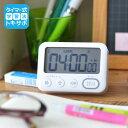 トキ・サポ 100時間タイマー スタンド付き 光ってお知らせ 勉強 タイマー式学習 光 消音 時計 かわいい マグネット カ…