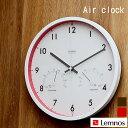 掛け時計 電波時計 Air clock 温湿時計 LC09-11W Lemnos レムノス 電波 壁掛け時計 楽天