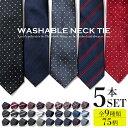 ネクタイ 5本セット ビジネス 洗えるネクタイ 洗濯 おしゃれ セット プレゼント 光沢感 ビジネス タイ 5本組 まとめ買…