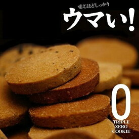 豆乳おからクッキー トリプルZERO ダイエットクッキー 絶品豆乳おからクッキー 1Kg 蒲屋忠兵衛商店 4571283950741