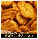 ハバネロカレーおから煎餅 おからせんべい KC011蒲屋忠兵衛商店 スイーツ 送料無料