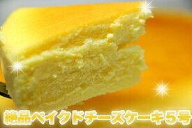 絶品ベイクドチーズケーキ5号≪冷凍≫ 送料無料