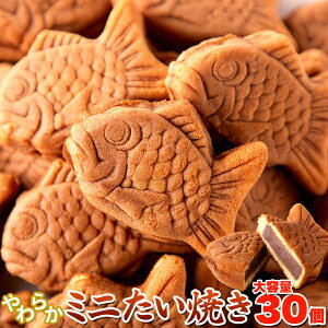 食べきりサイズが嬉しい!!【お徳用】やわらかミニたい焼き30個(10個×3袋)送料無料