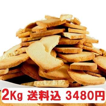 業界最安値に挑戦!【訳あり】固焼き☆豆乳おからクッキープレーン約100枚1kg≪常温≫